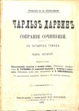 http://library.nuft.edu.ua/onlinebooks/knop/darvint2.jpg