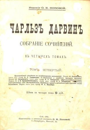 http://library.nuft.edu.ua/onlinebooks/knop/darvint4.jpg